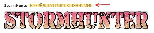 Слоган